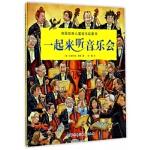 一起来听音乐会(精)/德国经典儿童音乐启蒙书 (德)安德烈娅・霍耶译者:温馨... 北京科技