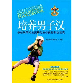 培养男子汉:教给孩子终生受用的生存技能和价值观(pdf+txt+epub+azw3+mobi电子书在线阅读下载)