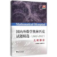 国内外数学奥林匹克试题精选(2002-2012) 几何部分