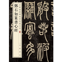 邓石如篆书心经(中华经典碑帖彩色放大本)