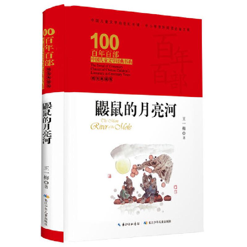 鼹鼠的月亮河 百年百部精装典藏版 王一梅代表作,获中国作协第六届全国优秀儿童文学奖,入选各童书榜单必荐书目、小学生必读书目