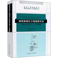 建筑智能化工程细部节点做法与施工工艺图解 中国建筑工业出版社