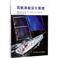 风帆游艇设计原理 (瑞典)拉尔・拉尔森(Lars Larsson),(瑞典)罗孚・埃利亚森(Rolf E.Eliass
