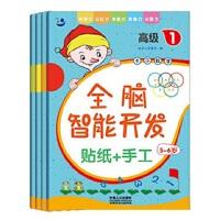 全新正版图书 5-6岁-1-4-全脑智能开发-(全4册)-贴纸+手工 红孩儿智慧馆 中国人口出版社 978751013