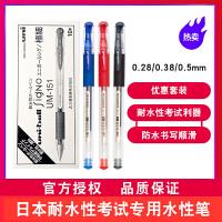 盒装日本三菱uni UM-151 0.28/0.38/0.5mm水笔mitsubishi中性笔耐水性学生用书写黑色水笔财