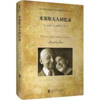 米塞斯夫人回忆录 上海社会科学院出版社