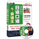 情景剧式日语口语会话王―必备基础篇(附DVD光盘1张)
