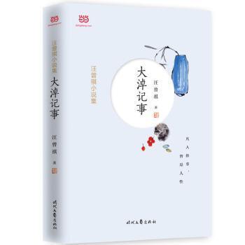 汪曾祺小说集:...