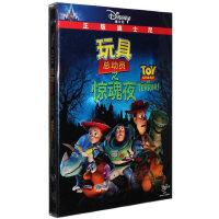 正版 玩具总动员之惊魂夜DVD迪士尼动画片高清光盘碟片中英文双语