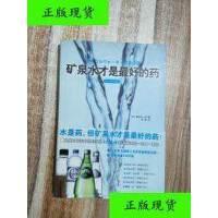 【二手旧书9成新】矿泉水是最好的药 /藤田�一郎 北方文艺出版社