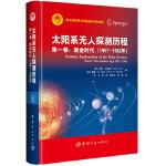 太阳系无人探测历程(第一卷)――黄金时代(1957―1982年) 航天科技出版基金