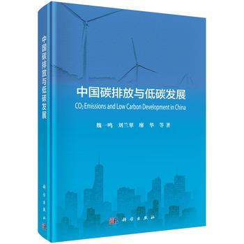 中国碳排放与低碳发展 魏一鸣,刘兰翠,廖华 等 科学出版社 【正版书籍 闪电发货 新华书店】
