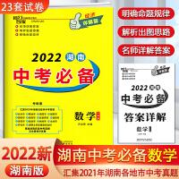 2021新版抢分专家湖南中考必备 数学一本全经济详解版 2020年湖南省各地市历年中考真题卷 初中生初一二三毕业升学