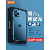苹果12手机壳iPhone12ProMax磨砂透明Pro硅胶Max超薄Mini防摔全包镜头十二保护套2021年新款女男高
