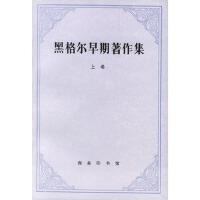 【旧书二手书九成新】黑格尔早期著作集(上)/黑格尔著,贺麟等译【9.16】