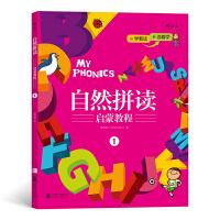 自然拼读启蒙教程1 扫码有音频 儿童外语入门自主阅读教材 6至12岁小学生零基础自学少儿口语有声读物
