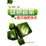 绿色蔬菜配方施肥技术