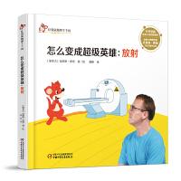 红袋鼠物理千千问・怎么变成超级英雄:放射(书店版)