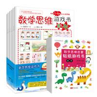 数学思维游戏书+启蒙贴纸游戏书(套装共12册)