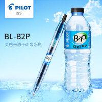 包邮PILOT百乐笔日本进口宝特瓶B2P按动中性笔学生用水性笔考试专用黑笔大容量水笔创意时尚可爱速干笔签字笔0.5