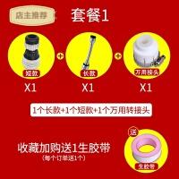 家用厨房水龙头防溅头起泡器加长延伸器花洒过滤器自来水嘴节水器SN4476