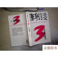 【二手旧书8成新_】唐朝从来不淡定3:千夫莫挡武则天