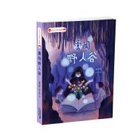 小王子的奇幻森林 5 勇闯野人谷