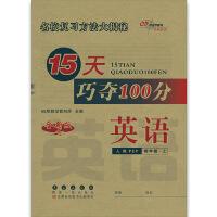 15天巧夺100分英语四年级 上册19秋(人教PEP)(全新版)