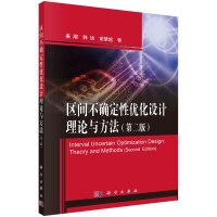 区间不确定性优化设计理论与方法(第二版)
