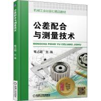 公差配合与测量技术 机械工业出版社