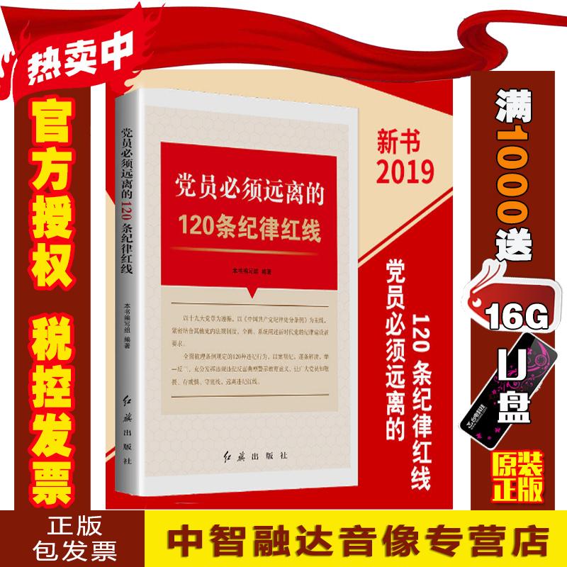 党员必须远离的120条纪律红线 正规机打增值税普通发票/全新正版未拆封/满1000元送16GU盘!!
