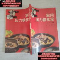 【二手旧书9成新】家用压力锅食谱【实物拍图 品相自鉴 】 火良 编著9787501907106