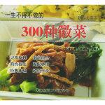 新八大菜系:一生不得不做的300种徽菜