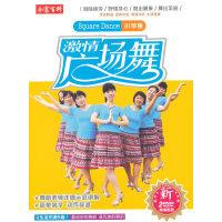激情广场舞XI 小苹果 2DVD