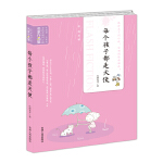 当代中国闪小说名家作品集-每个孩子都是天使