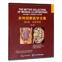 奈特图解医学全集:第5卷 泌尿系统疾病(第2版)(影印)