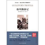 正版书籍 成长必读:格列佛游记 [英] 斯威夫特,科尼 黑龙江科学技术出版社