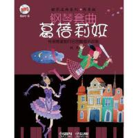 【二手旧书8成新】钢琴套曲 葛蓓莉娅(附MP3一张) 钱泥 9787552304695 上海音乐出版社