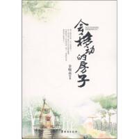 【二手旧书8成新】会移动的房子 金晓磊 9787801418661 台海出版社