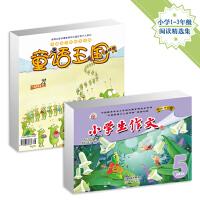 新蕾期刊小学1-3年级阅读精选集(2):《小学生作文》(注音版)+《童话王国》(美绘版)