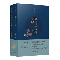 宋词三百首全解(典藏版)