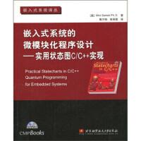 【二手旧书九成新】嵌入式系统的微模块化程序设计:实用状态图C/C++实现(附光盘1张)[美] 萨梅克(Miro Sam