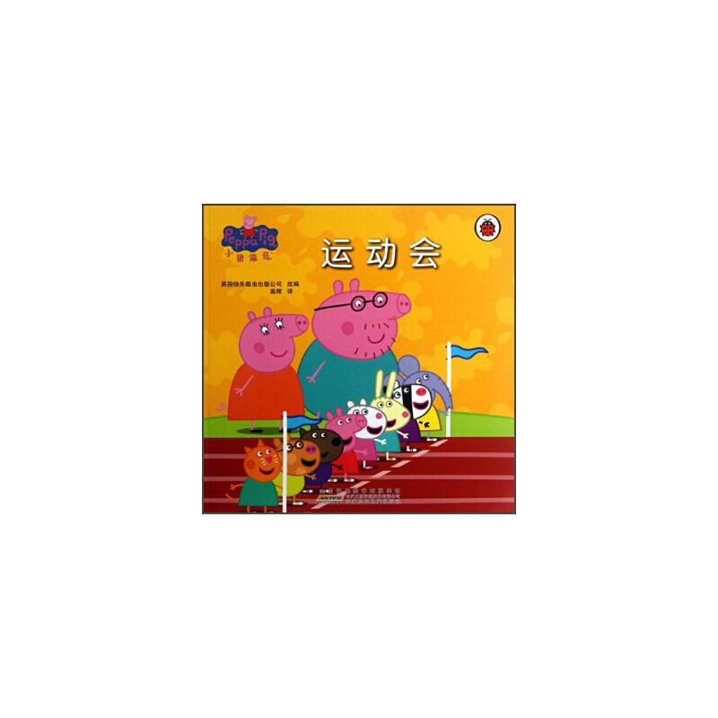 小猪佩奇:运动会 英国快乐瓢虫出版公司,苗辉 安徽少年儿童出版社 【正版书籍 闪电发货 新华书店】