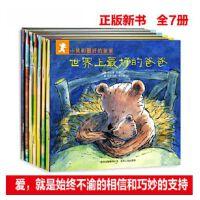 小熊和最好的爸爸全7册平装图画书绘本2-8岁亲子阅读正版童书