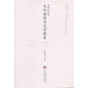 新世纪初的文化语境与文学现象