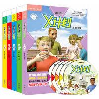 领先阅读X计划(1-5)(专供网店)