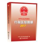 2017中华人民共和国行政区划简册