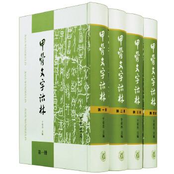 甲骨文字诂林 (全4册) 中华书局出版。