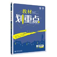 理想树2019新版教材划重点 高中数学必修1人教A版 高一① 67高考同步讲解