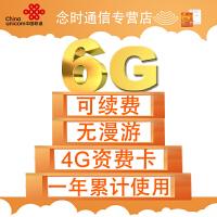 联通4G上网卡 流量卡 包年卡 6g包年累计卡 无线上网 资费卡 全国 支持ipad 联通6G累计1年卡